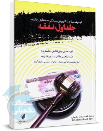 مجموعه مباحث رسیدگی به دعاوی خانوادگی جلد 1 نفقه, انتشارات حقوق پویا
