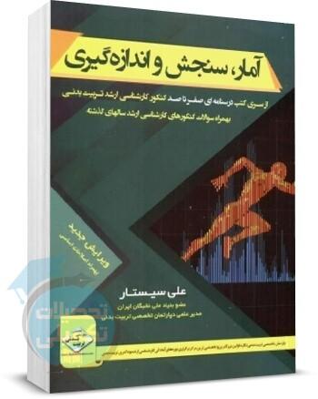 آمار سنجش و اندازه گيری علی سیستار, انتشارات سها