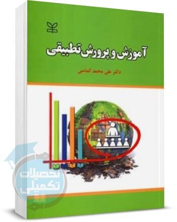 آموزش و پرورش دکتر محمد المالسی, انتشارات رشد