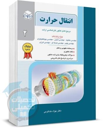 کتاب انتقال حرارت 2 دکتر بهزاد خداکرمی, انتشارات راهیان ارشد, دانلود کتاب انتقال حرارت برای کنکور ارشد
