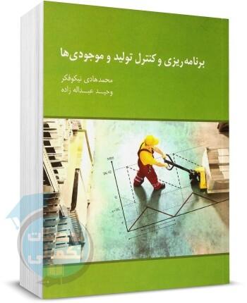 کتاب برنامه ریزی و کنترل تولید و موجودی ها | نیکوفکر | نگاه دانش