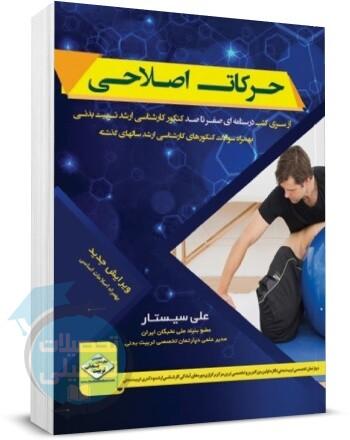 حرکات اصلاحی علی سیستاری, انتشارات سها