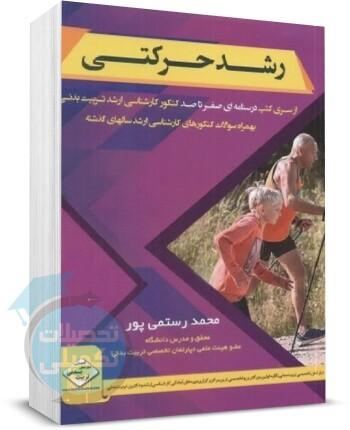 رشد حرکتی محمد رستمی پور, انتشارات سها