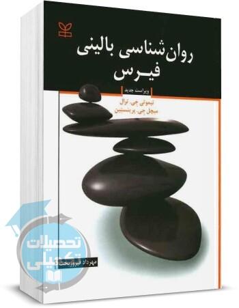 روانشناسی بالینی فیرس ترجمه فیروزبخت, انتشارات رشد, روانشناسی بالینی فیرس pdf