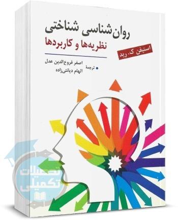 روانشناسی شناختی استیفن کی, انتشارات روان