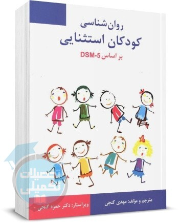روانشناسی کودکان استثنایی مهدی گنجی, انتشارات ساوالان