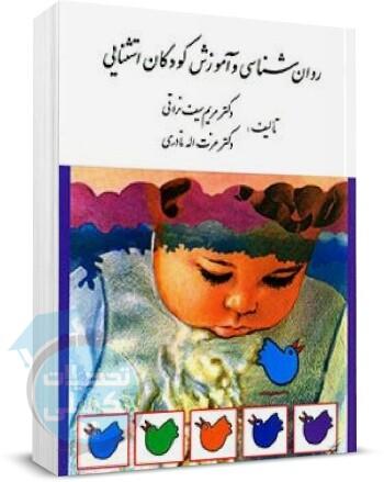 روانشناسی و آموزش کودکان استثنایی مریم سیف نراقی, انتشارات ارشباران