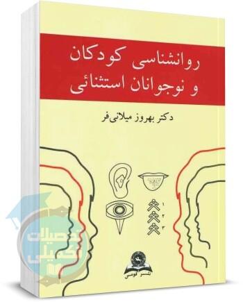 روانشناسی کودکان و نوجوانان استثنایی دکتر بهروز میلانی فر, انتشارات قومس