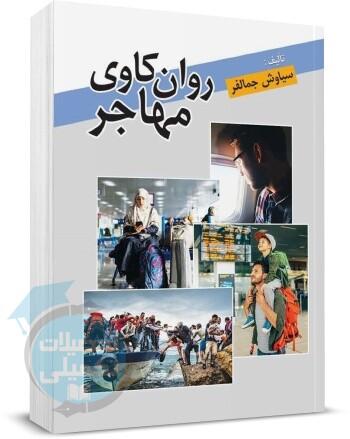 روان کاوی مهاجر سیاوش جمالفر, انتشارات روان