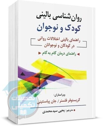 روانشناسی بالینی کودک و نوجوان فلنسر ترجمه ی یحیی سید محمدی, انتشارات روان