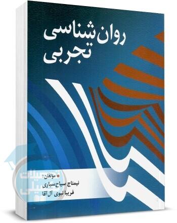 روان شناسی تجربی سیاح سیال و نبوی آل آقا, نشر روان