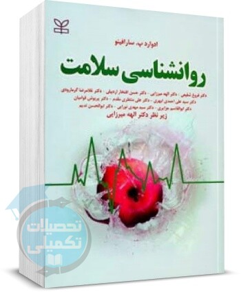 روانشناسی سلامت ادوراد پ.سارافینو ترجمه اله میرزایی, انتشارات رشد