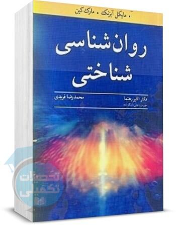 کتاب روانشناسی شناختی نوشته آیزنک نشر آییژ