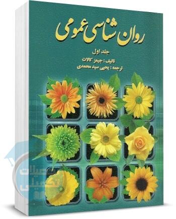 روانشناسی عمومی جیمز کالات ترجمه یحیی سید محمدی, انتشارات روان
