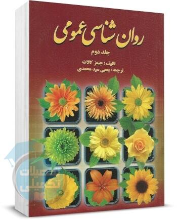 روانشناسی عمومی جیمز کالات ترجمه یحیی سید محمدی, انتشارات روان, جلد دوم