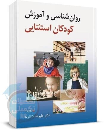 کتاب روانشناسی و آموزش کودکان استثنایی کاکاوند, انتشارات روان