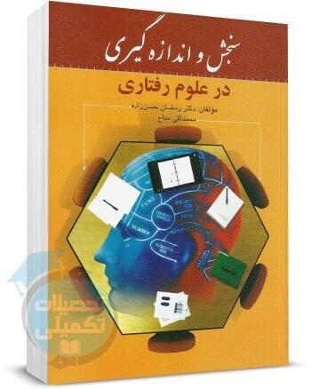 سنجش و اندازه گیری در علوم رفتاری رمضان حسن زاده و محمد تقی مداح, انتشارات روان
