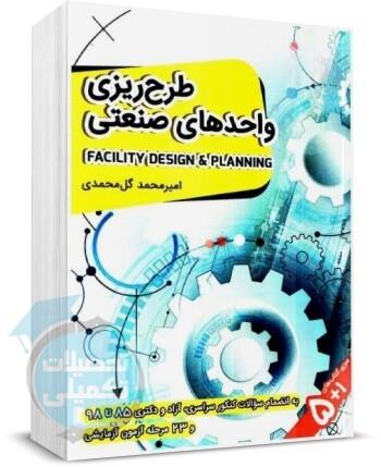 طرح ریزی واحدهای صنعتی دکتر امیر محمد گل محمدی, انتشارات نوآوران