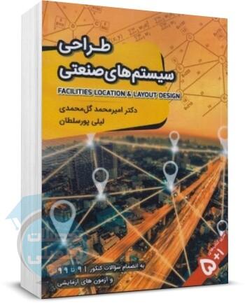 طراحی سیستم های صنعتی گل محمدی, انتشارات نوآوران دانش
