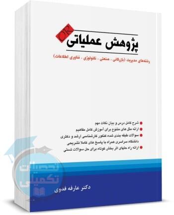 پژوهش عملیات تألیف عارفه فدوی, انتشارات نگاه دانش