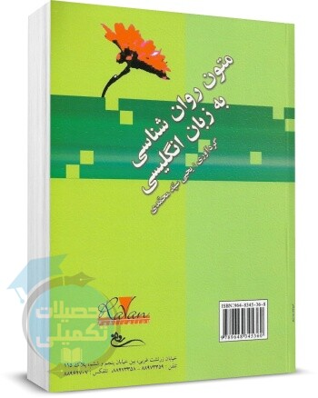 متون تخصصی روانشناسی به زبان انگلیسی یحیی سید محمدی, انتشارات روان