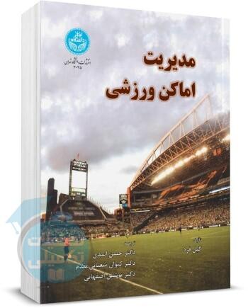 مدیریت اماکن ورزشی گیل فرد ترجمه دکتر اسدی, انتشارات دانشگاه تهران