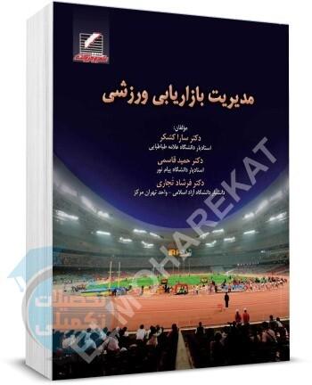 مدیریت بازایابی ورزشی سارا کشکر, انتشارات علم و حرکت