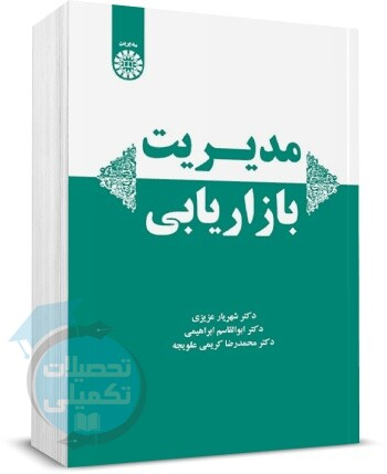مدیریت بازاریابی مدیریت دکنر شهریار عزیزی انتشارات سمت
