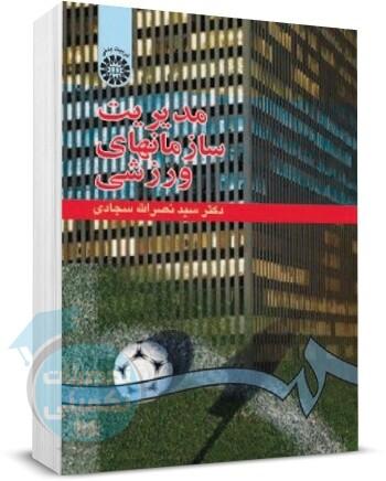 مدیریت سازمانهای ورزشی نصراله سجادی, انتشارات سمت
