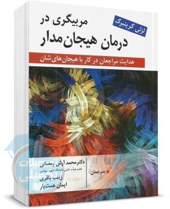 مربیگری در درمان هیجان مدار لزگی گرینبرگ ترجمه محمد آرش رمضانی, انتشارات روان