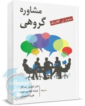 مشاوره گروهی زهراکار, انتشارات روان