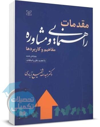 کتاب مقدمات راهنمایی و مشاوره شفیع آبادی