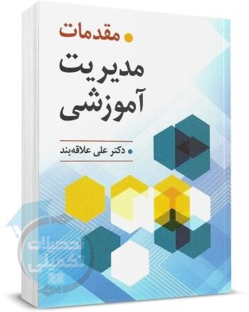 مقدمات مدیریت آموزشی دکتر علی علاقه بند, انتشارات روان