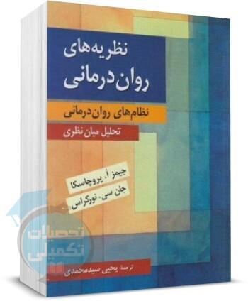 نظریه های روان درمانی پروچاسکا, ترجمه یحیی سید محمدی, انتشارات روان