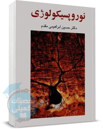نوروپسیکولوژی دکتر حسین ابراهیمی مقدم, انتشارات ساوالان