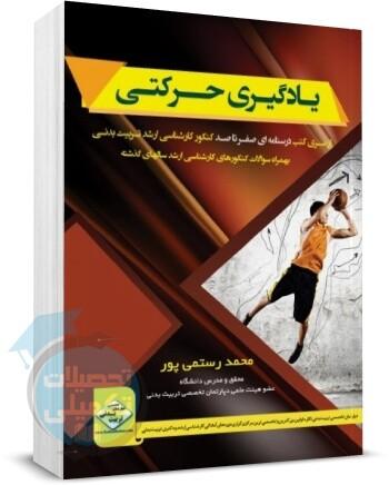 یادگیری حرکتی محمد رستمی پور, انتشارات سها