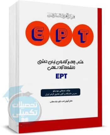 کتاب جامع آزمون زبان دکتری دانشگاه آزاد اسلامی, - کتاب آزمون زبان ept, انتشارات نوآوران دانش