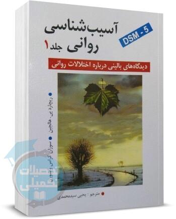 آسیب شناسی روانی هالجین جلد 1 ترجمه یحیی سید محمدی