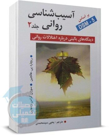 آسیب شناسی روانی هالجین جلد 2 ترجمه یحیی سید محمدی نشر روان