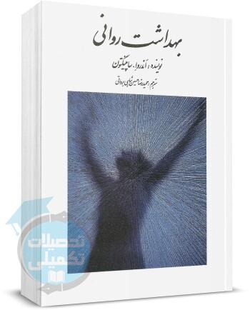کتاب بهداشت روانی ساپینگتون | ترجمه حسین شاهی | نشر روان
