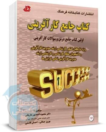 کتاب جامع کارآفرینی محمود احمدپور داریانی, انتشارات کتابخانه فرهنگ