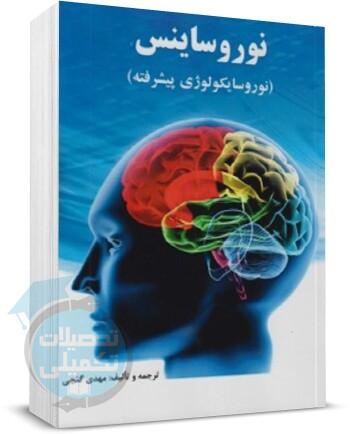 نوروساینس دکتر مهدی گنجی, انتشارات ساوالان