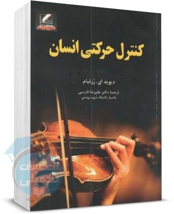 کنترل حرکتی دیوید ای. رزنبام ترجمه علیرضا فارسی, انتشارات علم و حرکت