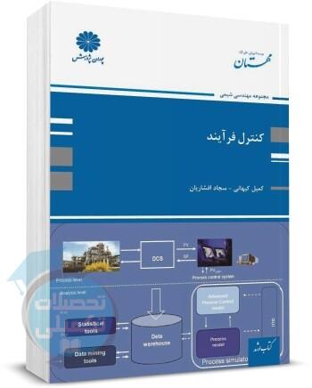 کتاب کنترل فرایند پوران پژوهش