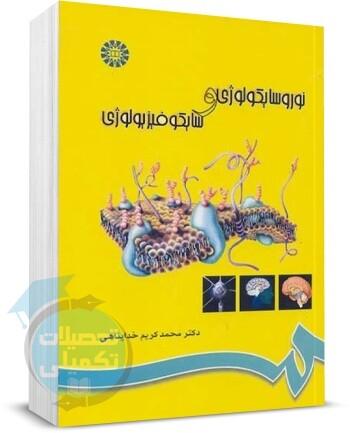نوروسایکولوژی و سایکوفیزیولوژی خداپناهی, انتشارات سمت