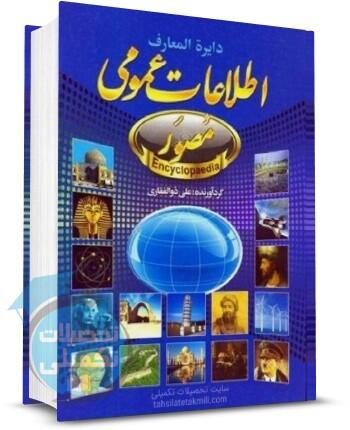 دایرة المعارف اطلاعات عمومی علی ذوالفقاری, انتشارات حباب, بهترین دایره المعارف اطلاعات عمومی