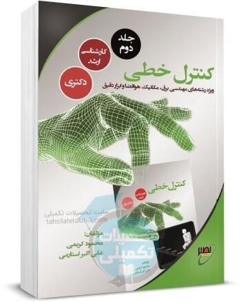 کنترل خطی محمود کریمی و علی اکبر استارمی جلد دوم, انتشارات نصیر, بهترین کتاب کنترل خطی