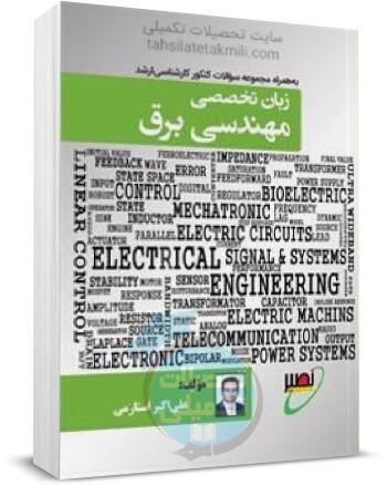 زبان تخصصی مهندسی برق نصیر استارمی