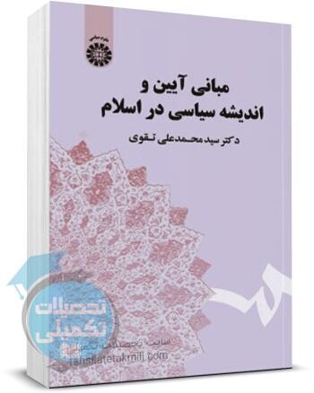 مبانی آیین و اندیشه سیاسی در اسلام تقوی انتشارات سمت