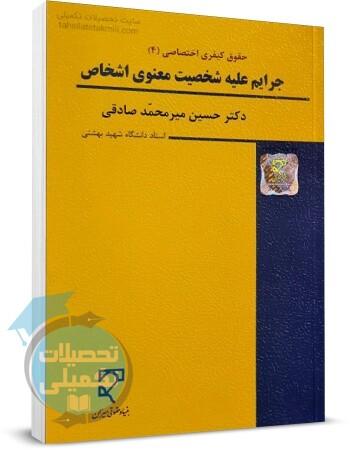 جرایم علیه شخصیت معنوی اشخاص, حقوق کیفری اختصاصی جلد چهارم میرمحمد صادقی, انتشارات میزان,